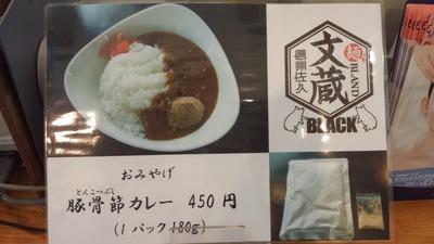 文蔵カレー01