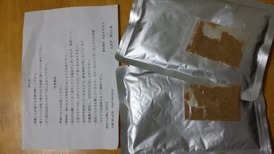 文蔵カレー03