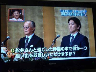 長嶋茂雄&松井秀喜国民栄誉賞授与式05