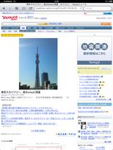 YAHOOニュース『東京スカイツリー、高さ634mに到達』