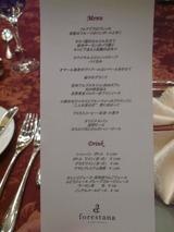 2012年12月24日フォレスターナ軽井沢クリスマスディナー07