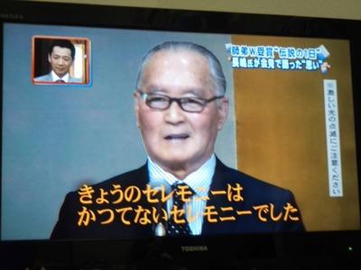 長嶋茂雄&松井秀喜国民栄誉賞授与式04