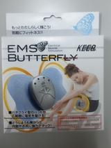 EMSバタフライ01