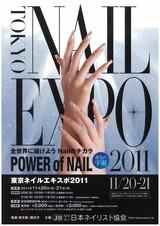 東京ネイルエキスポ2011パンフレット01