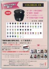 東京ネイルエキスポ2012パンフレット06
