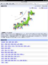 2011年8月10日の天気予報