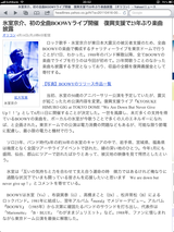 氷室京介復興支援ライブ