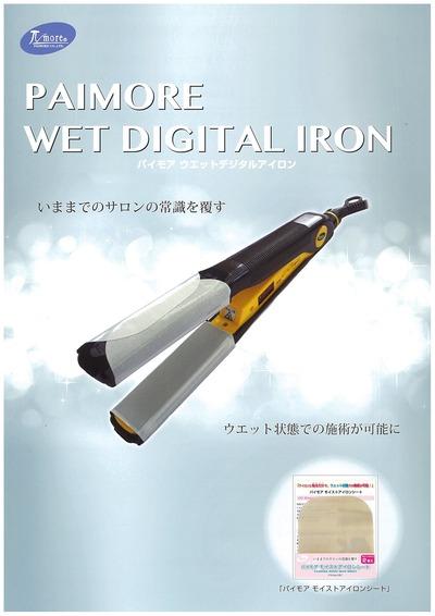 パイモアモイストアイロンシートパンフレット01