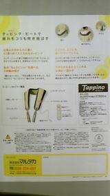 タッピーノパンフ2