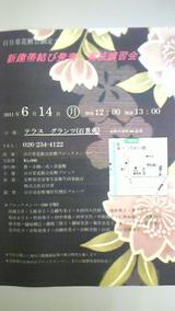 2010年 新趣帯結び発表会案内