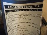 ミネルバ茶房03