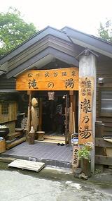 山田温泉滝乃湯