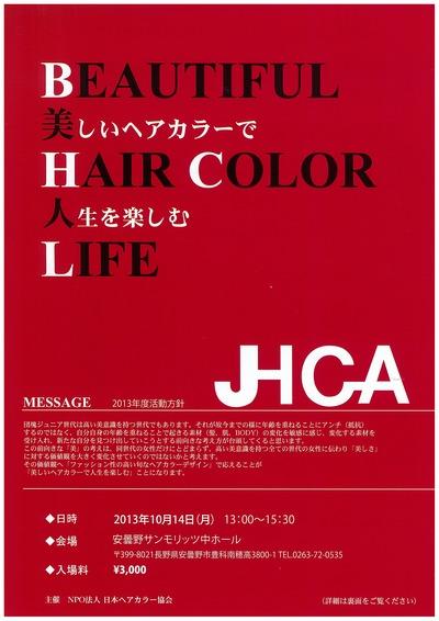 JHCAプレゼンテーション01