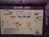 2011年10月21日美ヶ原案内図