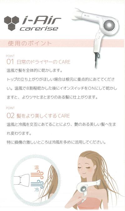 i-airケアライズパンフレット03切り抜き02
