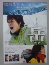 岳 パンフ1