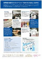 東京ネイルエキスポ2011パンフレット02