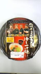 信州ラーメン四天王監修冷しつけ麺1