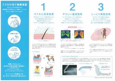 ピュアブルⅡパンフレット02