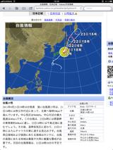 台風15号ロウキー