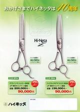 ハイネッタ40周年キャンペーン02