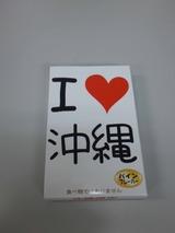 沖縄のお土産03