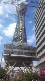 2010年6月14日 通天閣