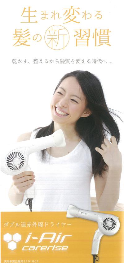 i-airケアライズパンフレット03切り抜き01