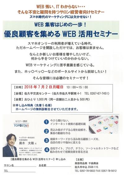 優良顧客を集めるWEB活用セミナー案内書