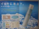ソルベール氷ローションパンフレット02