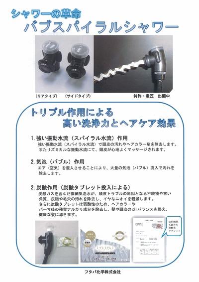 バブスパイラルシャワーパンフレット01(フタバ)