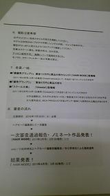 BCAフォトコンテスト4