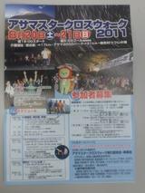 アサマスタークロスウォーク2011パンフ01