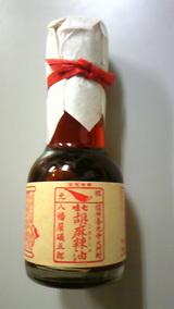 七味ごまラー油2