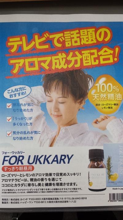 FOR UKKARYすっきり朝昼用