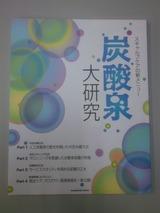 炭酸泉大研究(髪書房)