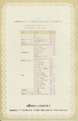 オルガボタニカルミストシリーズパンフレット05