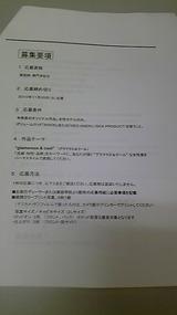 BCAフォトコンテスト3