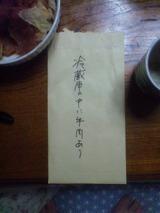 すき焼き02