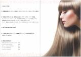 キュアメントハーバルシャンプー&トリートメントパンフレット01