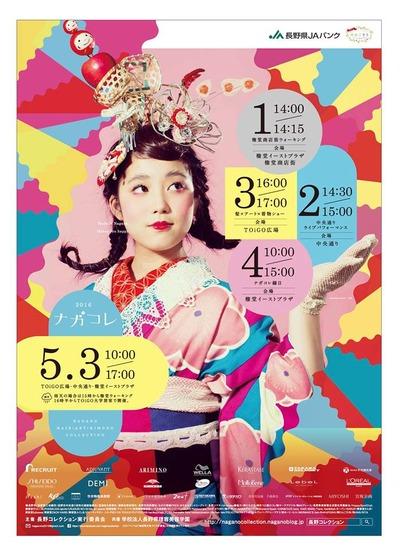 ナガコレ2016ポスター