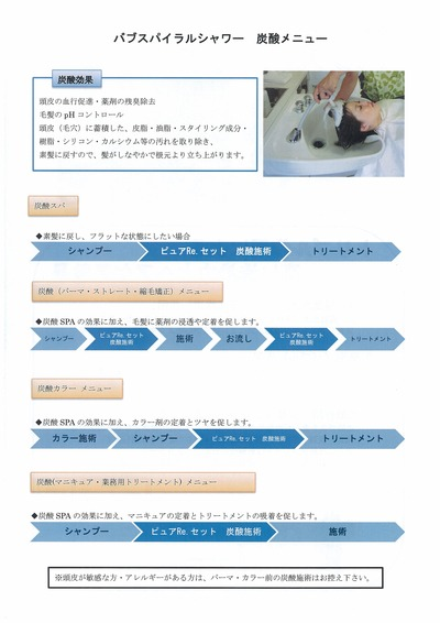 バブスパイラルシャワーパンフレット02(フタバ)