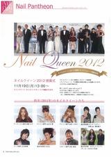 東京ネイルエキスポ2012パンフレット01