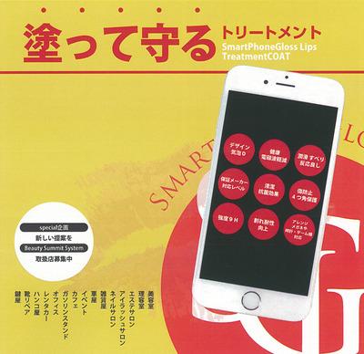 スマホコーティングパンフレット01切り抜き01