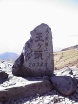 2011年10月27日王ヶ頭石碑
