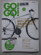GO!GO!自転車2012年版