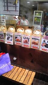 横浜中華街ブタまん